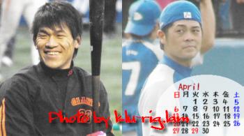 【ジャイアンツ】【脇谷亮太】【ライオンズ】【細川亨】